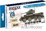 "HTK-BS22 ""British AFV (WW2 European colours)"" (paint set 6 x 17ml)  BLUE LINE – OPTIMISED FOR BRUSH"
