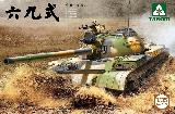 2071 Chinese Type 69 medium tank