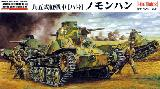 FM48 Imperial Japanese Army Type 95 [Ha-Go] Nomonhan