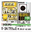DE35014 T-34/76 Basic PE Detail Up set (for Academy/ICM-Revell 1/35)