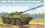 09536 Soviet 2S14 Zhalo-S 85mm anti-tank gun