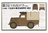 G-36 IJA Type 95 Pickup truck with tarp