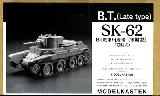 SK-62 Track for BT Late Type