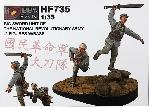 HF-735 Big Sword unit of the National Revolutionary Army - 2 fig.