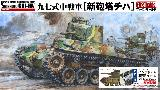 35721 IJA Type 97 Improved Medium Tank 'New Turret' 'Shinhoto Chi-Ha' w/ Interior & Track