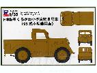 G-26 IJA Kurogane Pick-Up
