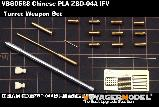 VBS0528 Chinese PLA ZBD-04A IFV Turret Weapon Set