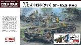 35725  IJA Army Main Battle Tank Type 97 'Chi-Ha' Improved Hull with 57mm Cannon w/ Interior & Track