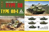 2069 1/35 Chinese Medium Tank Type 59/69 2 in 1 Limited Edition