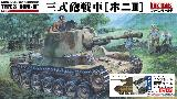 35720 IJA Tank Destroyer Type-3 'Ho-Ni III' w/ Interior & Track